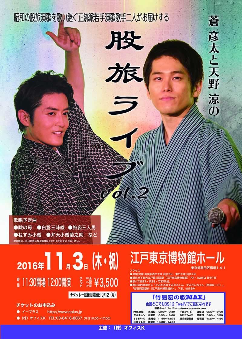 edohaku201611